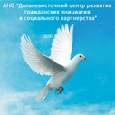"""АНО """"Дальневосточный центр развития гражданских инициатив и социального партнерства"""""""