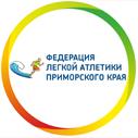Федерация Легкой Атлетики Приморского края